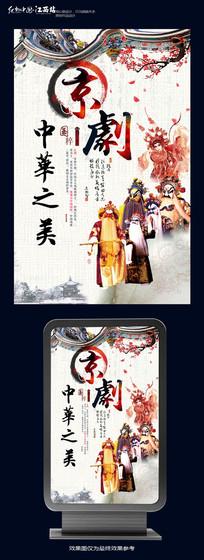 中国风京剧海报宣传设计