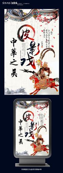 中国风皮影戏海报宣传设计