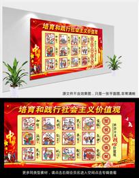中国剪纸风图说核心价值观展板