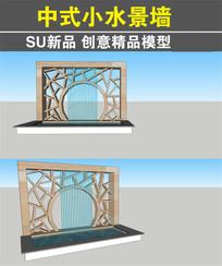 中式小水景墙模型 skp