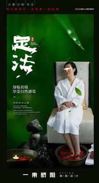 足浴健康养生海报设计