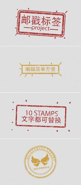 10组邮戳印章标志模板