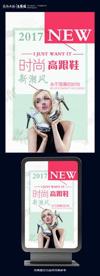 2017新品时尚高跟鞋海报