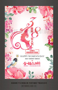 38妇女节最美女人节促销海报