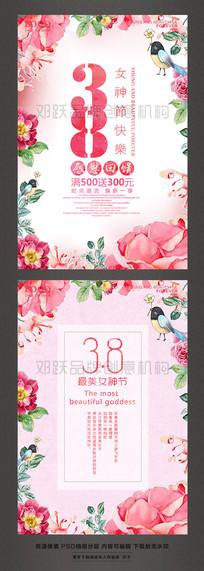 38最美女神节三八妇女节海报