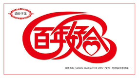 百年好合红色婚纱字体