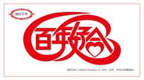 百年好合红色婚纱字体 AI