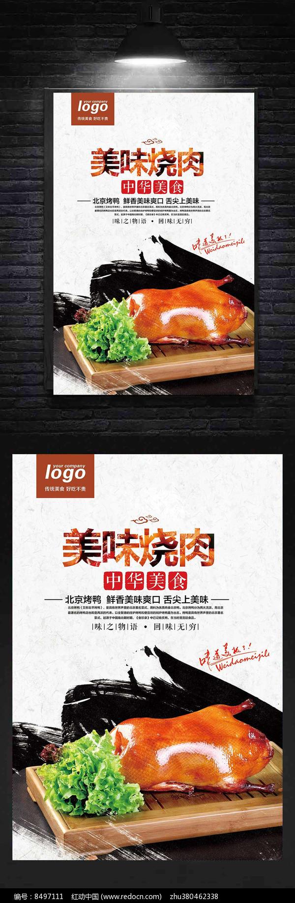 北京烤鸭美食海报设计图片