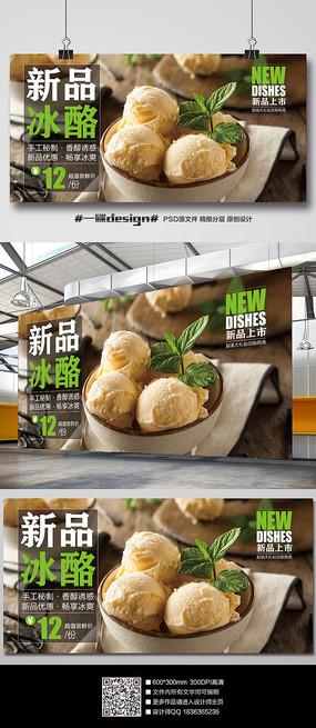 冰激凌新品上市促销海报