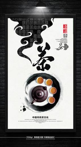创意茶道宣传海报设计