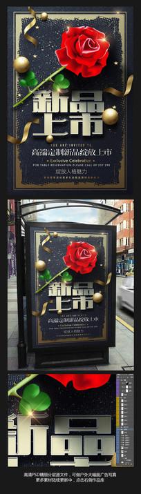 创意玫瑰新品上市海报设计