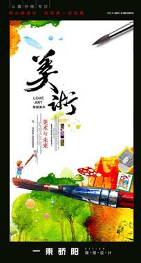 创意美术培训班招生海报设计