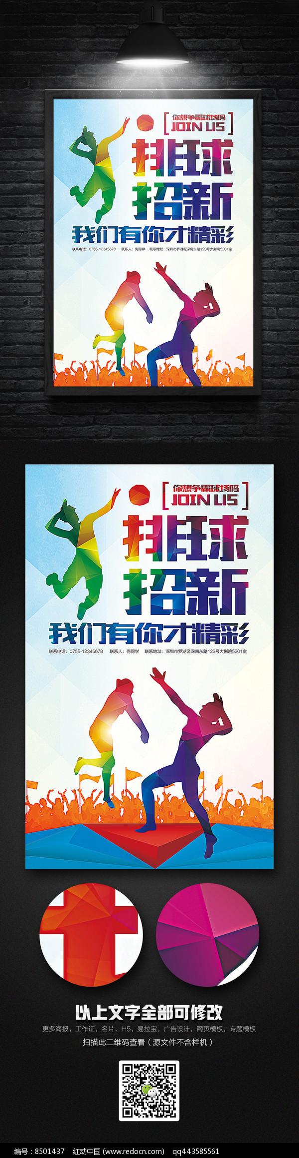 创意手绘排球社招新海报设计