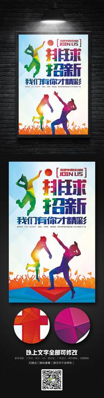 高档创意乒乓球海报设计模板psd素材下载_海报设计图片图片