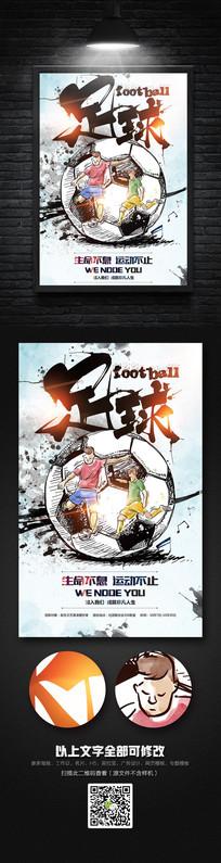 创意水彩足球招新海报设计