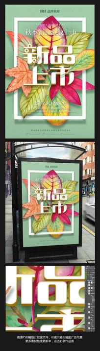 创意文艺新品上市字体海报