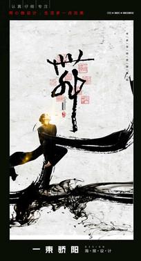 创意中国风舞蹈海报设计