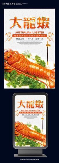大龙虾美食海报