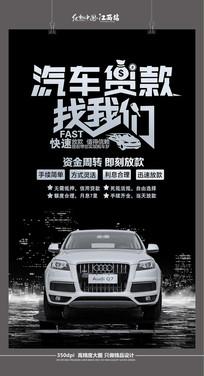 大气汽车贷款找我们宣传海报