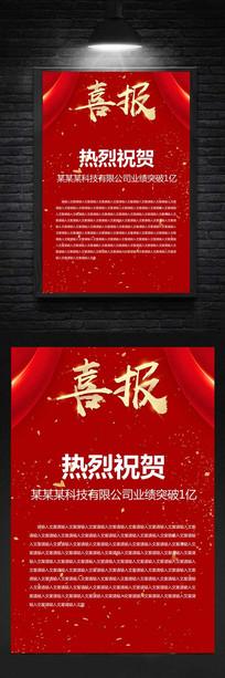 大气企业公司红色喜庆海报
