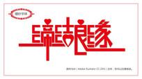 缔结良缘红色婚纱字体 AI