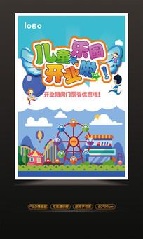 儿童乐园开业啦海报