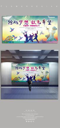 放飞梦想海报设计