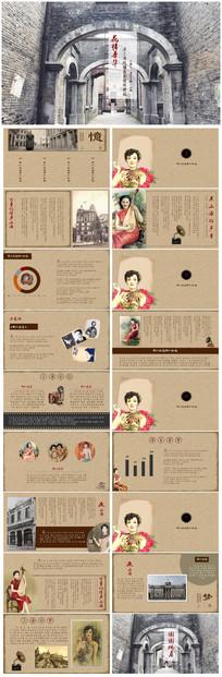 复古老上海工作汇报年终总结ppt