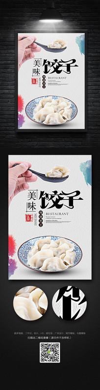 高清创意饺子宣传海报设计