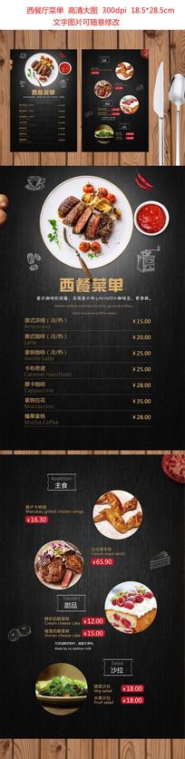 黑板高档西餐厅牛排菜单菜谱