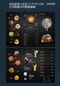 黑色西餐厅下午茶菜单三折页 PSD