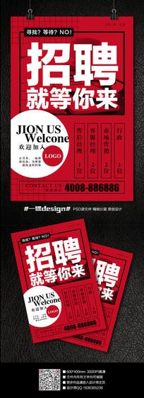 红色排版公司招聘创意海报
