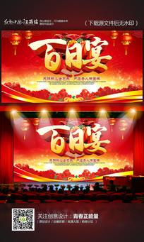 红色喜庆大气百日宴海报设计