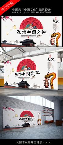 弘扬中国文化宣传海报