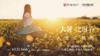 花海阳光女孩微信海报 AI
