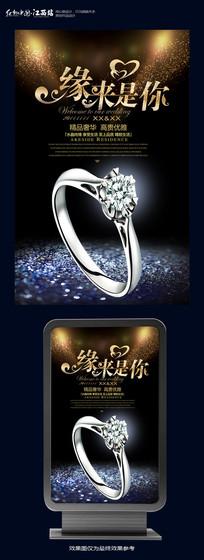 华丽珠宝海报设计