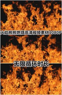 火苗窜起火焰滚滚燃烧循环视频 mov