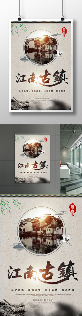 江南古镇海报