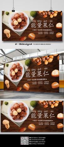 坚果零食促销横版海报