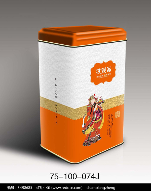 简约茶叶包装设计psd模板图片