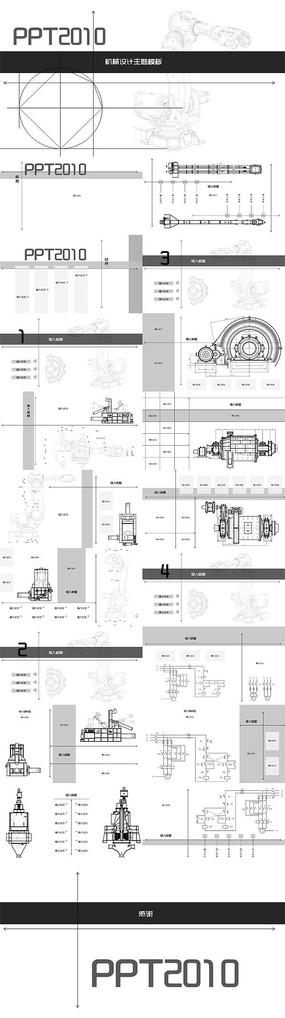 机械设计主题ppt模板 pptx