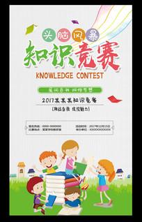 卡通知识竞赛海报设计