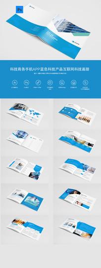 科技网络公司画册