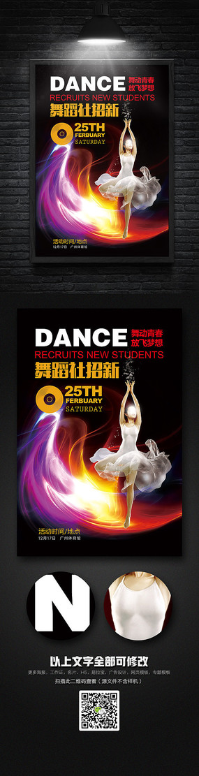 酷炫舞蹈社团招新海报设计