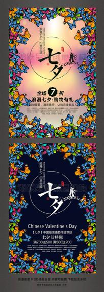 浪漫七夕约惠全城促销活动海报