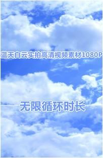 蓝天白云天空云朵飘动循环视频