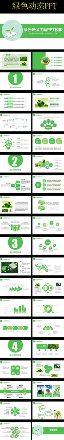 绿色环保节能低碳PPT