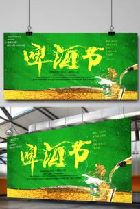 绿色啤酒节海报设计