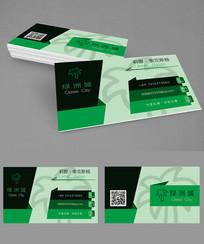 绿色时尚商务名片