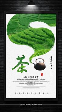清晰绿色茶文化海报设计
